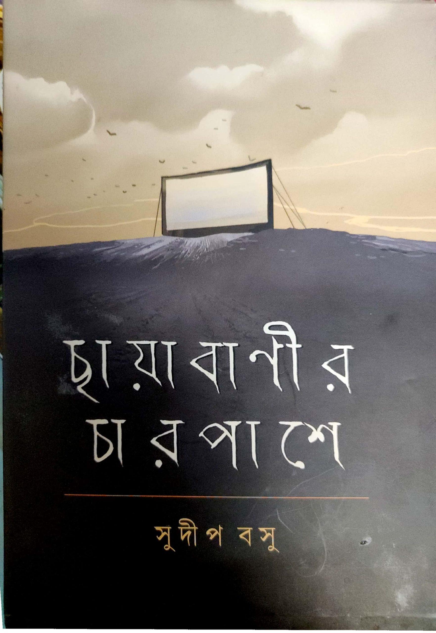 বাস্তব-অধিবাস্তব-পরাবাস্তবের কুহকী ইশারায় সুদীপ বসুর গল্পগ্রন্থ 'ছায়াবাণীর চারপাশে' <br /> > হিন্দোল ভট্টাচার্য