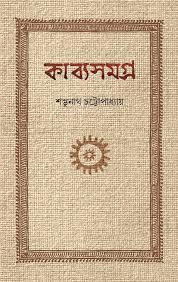 কবি শম্ভুনাথ চট্টোপাধ্যায়ের তিনটি কবিতা এবং আমার ভাবনা <br />  শীর্ষা