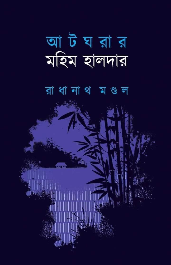 রাধানাথ মণ্ডলের গল্প : মার্জিনে আঁকা আমাদের আপন দেশ  <br />  সরোজ দরবার