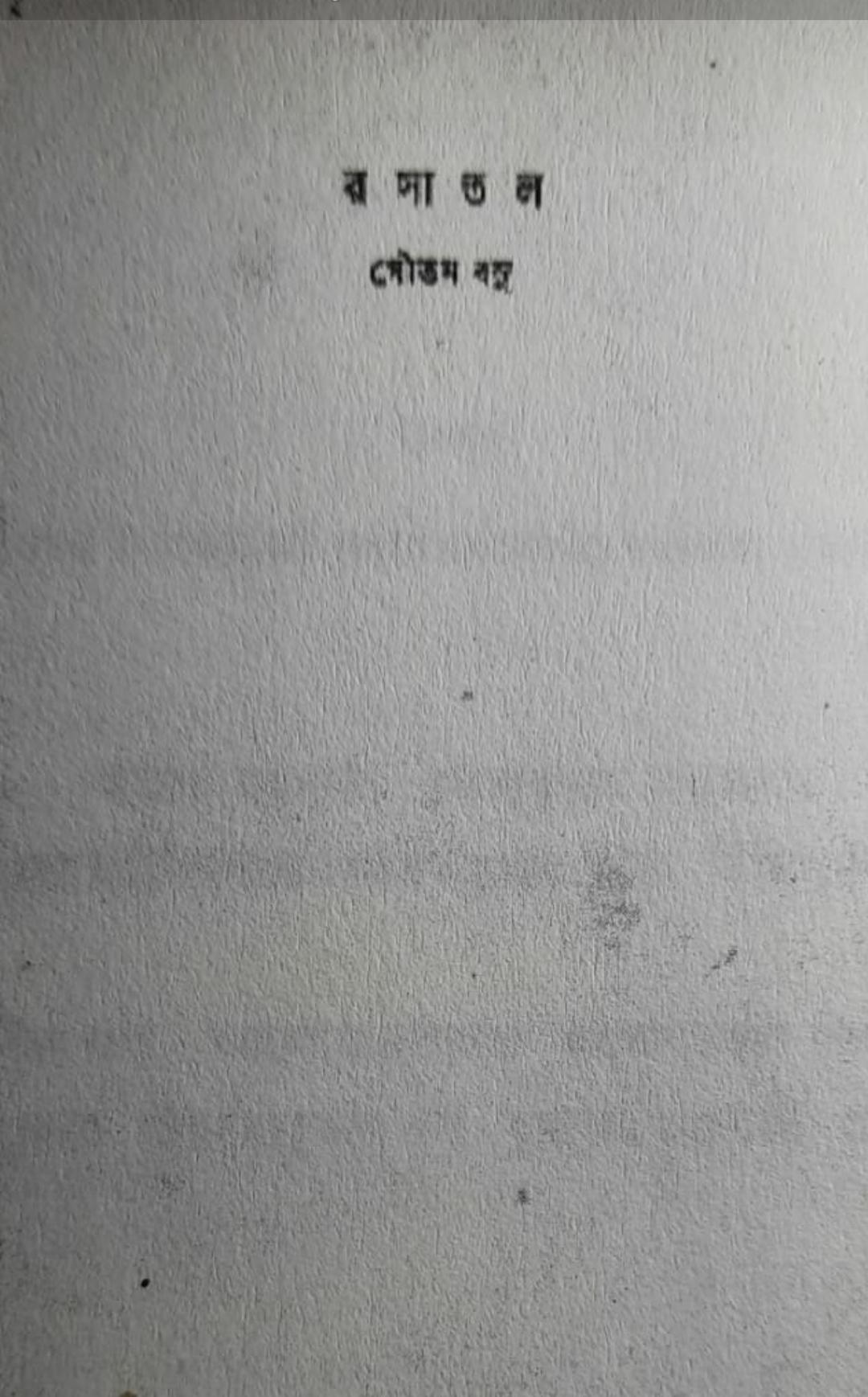 অবিরাম, ভস্মে ঢাকা নদী <br /> পার্থজিৎ চন্দ