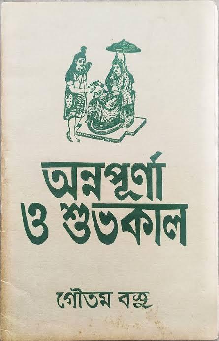 একেলার খেলা' :  গৌতম বসুর কবিতা <br /> গৌতম মণ্ডল