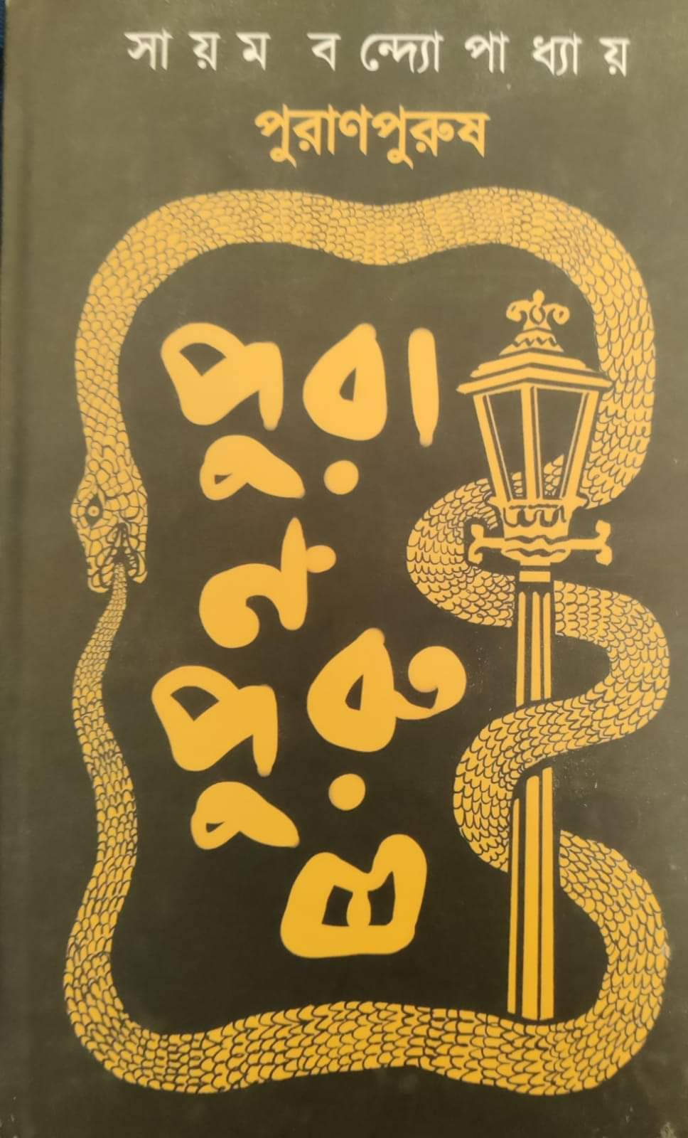 ইতিহাসের সীমা ছাড়িয়ে অতিকথার বিস্তারে মিশে যাওয়ার আখ্যান <br />   রাহুল দাশগুপ্ত
