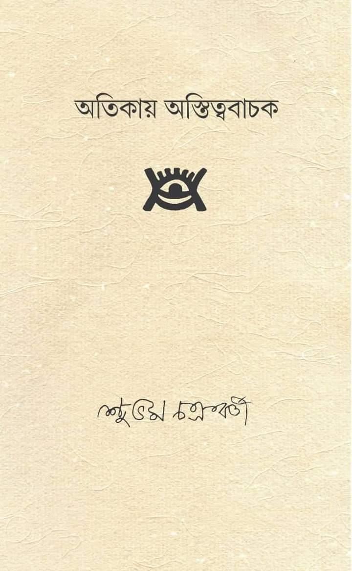 'অতিকায় অস্তিত্ববাচক' কাব্যগ্রন্থের একটি কোয়ান্টাম ক্রিটিসিজম <br />  মাসুদ শাওন
